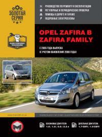 Руководство по ремонту и эксплуатации Opel Zafira с 2005 г.