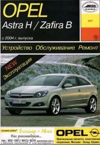 Устройство, обслуживание, ремонт Opel Zafira B с 2004 г.