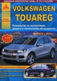 Руководство по эксплуатации, ремонту и ТО VW Touareg с 2010 г.