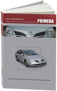 Руководство по эксплуатации, ТО, ремонт Nissan Primera с 2001 г.