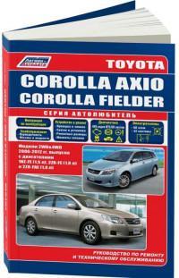 Руководство по ремонту и ТО Toyota Corolla Axio/Fielder 2006-2012 г.