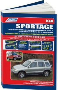 Руководство по ремонту и ТО Kia Sportage 1999-2004 г.