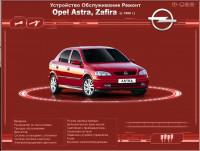 Устройство, обслуживание, ремонт Opel Zafira с 1998 г.