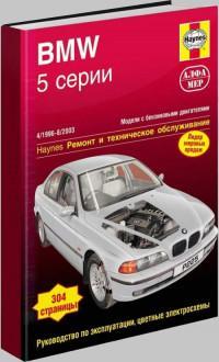 Ремонт и техническое обслуживание BMW 5 серии 1996-2003 г.
