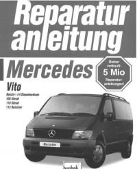 Руководство по обслуживанию и ремонту Mercedes-Benz Vito.