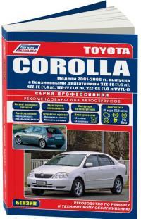 Руководство по ремонту и ТО Toyota Corolla 2001-2006 г.