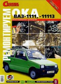 Ремонтируем ВАЗ-1111/11113 Ока.