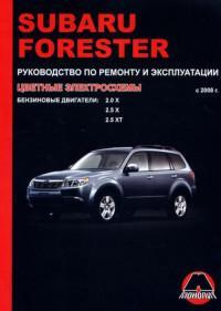 Руководство по ремонту и эксплуатации Subaru Forester с 2008 г.