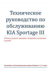 Техническое руководство по обслуживанию Kia Sportage III.