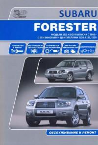 Устройство и ремонт Subaru Forester с 2002 г.