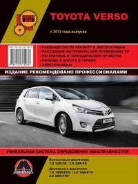 Руководство по ремонту и эксплуатации Toyota Verso c 2013 г.