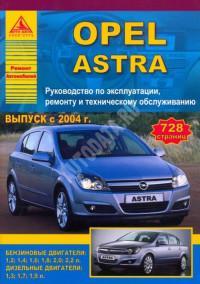 Руководство по эксплуатации, ремонту и ТО Opel Astra с 2004 г.