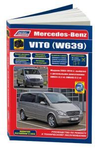 Руководство по ремонту и ТО Mercedes Vito 2003-2014 г.