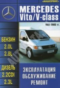 Эксплуатация, обслуживание, ремонт Mercedes Vito 1995-2003 г.