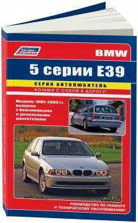 Руководство по ремонту и ТО BMW 5 серии E39 1995-2003 г.