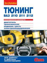 Тюнинг ВАЗ-2110/2111/2112.