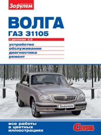Устройство, обслуживание, диагностика, ремонт Волга ГАЗ-31105.