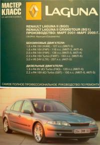 Руководство по эксплуатации, ТО и ремонту Renault Laguna II 2001-2005 г.