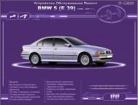 Устройство. Обслуживание. Ремонт. BMW 5 серии (E39) 1996-2001 г.