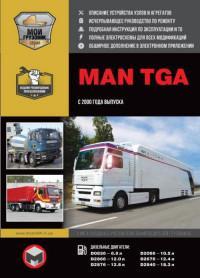 Руководство по эксплуатации, ремонту и ТО MAN TGA с 2000 г.