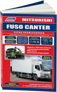 Руководство по ремонту и ТО Mitsubishi Fuso Canter с 2010 г.