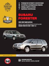 Руководство по ремонту и эксплуатации Subaru Forester 2006-2008 г.