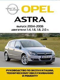 Руководство по эксплуатации, ТО и ремонту Opel Astra 2004-2006 г.