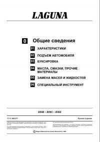 Обслуживание и ремонт Renault Laguna I.