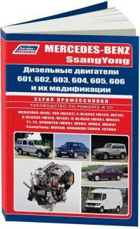 Устройство, ТО и ремонт дизельных ДВС Mercedes-Benz 601-606.