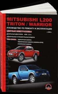 Руководство по ремонту и эксплуатации Mitsubishi L200 с 2006 г.