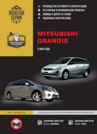 Руководство по ремонту и эксплуатации Mitsubishi Grandis с 2003 г.