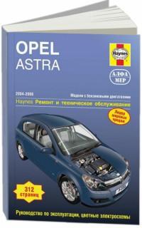 Ремонт и ТО Opel Astra 2004-2008 г.