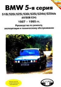 Руководство по эксплуатации, ремонту и ТО BMW 5 серии 1987-1995 г.