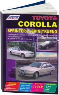 Устройство, ТО и ремонт Toyota Corolla 1995-2000 г.