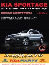Руководство по ремонту и эксплуатации Kia Sportage с 2004 г.