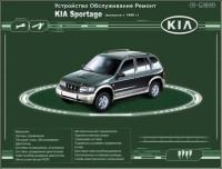 Устройство, обслуживание, ремонт Kia Sportage с 1999 г.