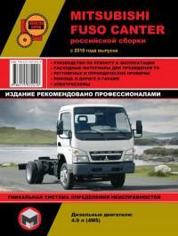 Руководство по ремонту и эксплуатации Mitsubishi Fuso Canter с 2010 г.