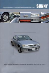 Руководство по эксплуатации, ТО, ремонт Nissan Sunny с 1998 г.