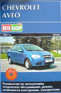 Руководство по эксплуатации, ТО и ремонту Chevrolet Aveo с 2003 г.