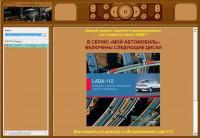 Все секреты по ремонту и обслуживанию Lada 112.