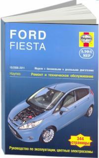 Ремонт и техническое обслуживание Ford Fiesta 2008-2011 г.