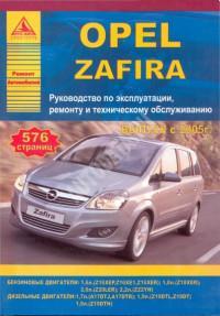 Руководство по эксплуатации, ремонту и ТО Opel Zafira с 2005 г.