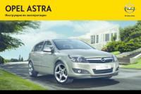 Инструкция по эксплуатации Opel Astra H.