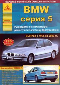 Руководство по эксплуатации, ремонту и ТО BMW серия 5 1995-2003 г.