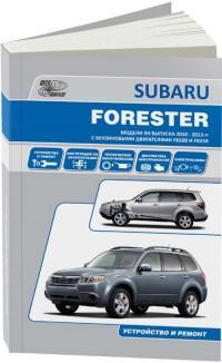 Устройство и ремонт Subaru Forester 2010-2013 г.