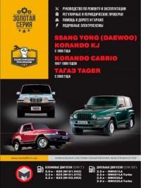 Руководство по ремонту и эксплуатации Tagaz Tager с 2008 г.