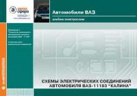 Альбом электросхем ВАЗ-11183 Калина