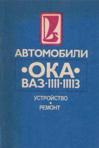Устройство, ремонт ВАЗ-1111/11113 Ока.
