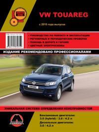 Руководство по ремонту и эксплуатации VW Touareg с 2010 г.