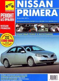 Ремонт без проблем Nissan Primera 2002-2007 г.